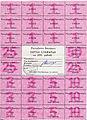 Belarus-1992-Consumer's Card-200.jpg