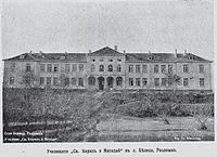 Belitsa bulgarian school.jpg