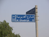 Bilingual traffic sign qatar.jpg
