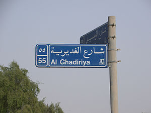 Bilingual traffic sign qatar