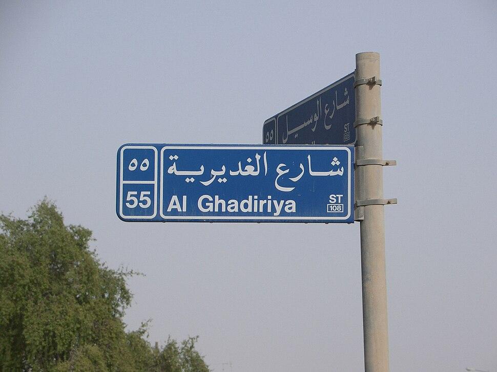 Bilingual traffic sign qatar