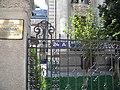 Bucuresti, Romania, Str. Batistei nr. 24A; Casa bancherului Hermann Speier; B-II-m-B-18096 (detaliu).JPG