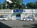 Busan Seobu Police Station Chungmu Police box.JPG