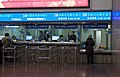 CR FFP service counters at Beijing West Railway Station (20171220165358).jpg