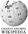 Chahta Anumpa Wikipedia.png