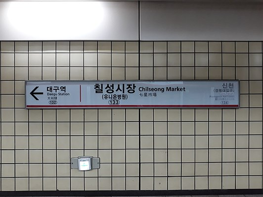 Chilseong Market Station