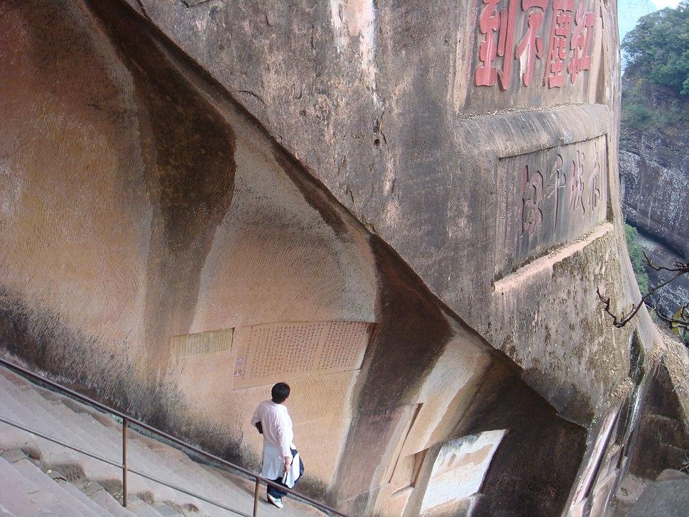 China Danxia-114963
