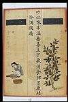 Chinese Materia Dietetica, Ming; Almonds-apricot kernels Wellcome L0039390.jpg