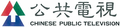 Chinese Public Television logo.png