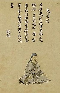 Chinese poet Bao Zhao of the Northern and Southern Dynasties.jpg