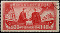 Chinese stamp in 1950 edit 1.jpg