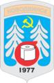 Coat of Arms of Novodvinsk (Arkhangelsk oblast).png