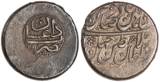 Silver coin of Nader Shah, minted in Dagestan, dated 1741/2 (left = obverse; right = reverse) Coin of Nader Shah, minted in Daghestan (Dagestan).jpg