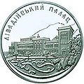 Coin of Ukraine Livadia R.jpg
