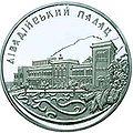 Coin of Ukraine Livadia R.jpg