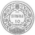 Coin of Ukraine Yaroslav a.jpg