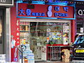 Dai Fa Korean Food Store.JPG