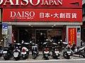 Daiso Keelung Ren 2nd Store 20190406.jpg