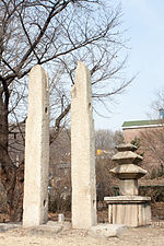 Dangganjiju at Jungchosa temple site in Anyang, Korea 01.jpg