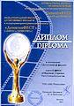 Diploma DetectiveFest Obratnaya.jpg