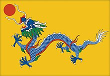 Dragon flag by Fang He for Beiyang Fleet tourism company in May, 2004.jpg