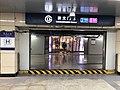 Entrance exit h, Chongwenmen station, Beijing Metro.jpg