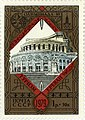 Erevan. Opera and balley theatre named after A. A. Spendiarov. USSR stamp. 1979.jpg