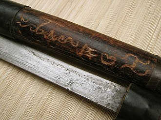 Baybayin - A Filipino dha sword inscribed with Baybayin characters.