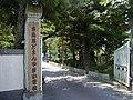Fukuroi - panoramio.jpg