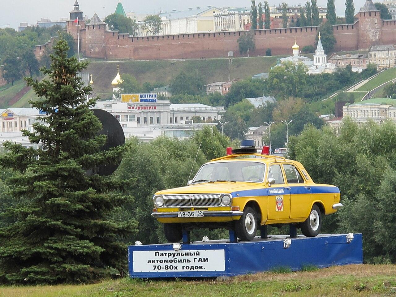 1280px-GAZ-24_%22Volga%22_police_edition