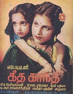 <i>Geetha Gandhi</i> 1949 film by K. Subramanyam