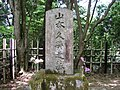 Grave of Hisae Yamamoto (1871-1893), Nyakuouji-yama, Kyoto, Japan.jpg