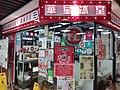 HK 上環 Sheung Wan 信德中心 Shun Tak Centre mall morning August 2019 SSG 09.jpg