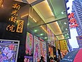 HK 北角 North Point 新光戲院 Sunbeam Theatre name sign n 書局街 Shu Kuk Street outside ads signs n Posters Dec-2013.JPG
