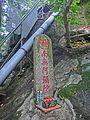 HK 大坑 Tai Hang 浣紗街 Wun Sha Street end stone sign Apr-2014.JPG