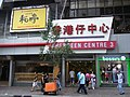 HK Aberdeen Centre Nam Ning Street shop Bossini n Watei Oct-2012.JPG