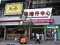 HK Aberdeen Centre Nam Ning Street shop Bossini n Watei Oct-2012.JPG