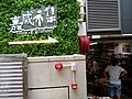 HK Central 嘉咸街 Graham Street Market 結志街 Gage Street Taste of Graham name sign Dec 2016 Lnv2.jpg