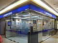 HK Chai Wan Hing Wah Plaza shop Aeon Credit Service Sept-2012.JPG