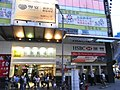 HK Mong Kok Nullah Road Sitting-Out Area evening Pioneer Digital City HSBC sign Sept-2012.JPG