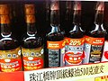 HK Pearl River Bridge 珠江橋牌 wellcome shop Light Soy Sauce Jan-2013.JPG