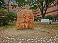 HK PolyU campus standing stone 温家寶 Wen Jiabao message words Feb-2013.JPG