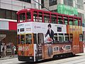 HK Sheung Wan 德輔道中 Des Voeux Road Central Tram 81 body ads Sept 2016 Wing Lung Bank Credit Card 01.jpg