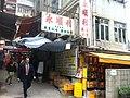 HK Sheung Wan 李陞街 Li Sing Street Ip4 July-2011.jpg