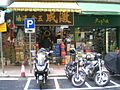 HK Sheung Wan Jervois Street Parking Motorcycle Metal Shop.JPG