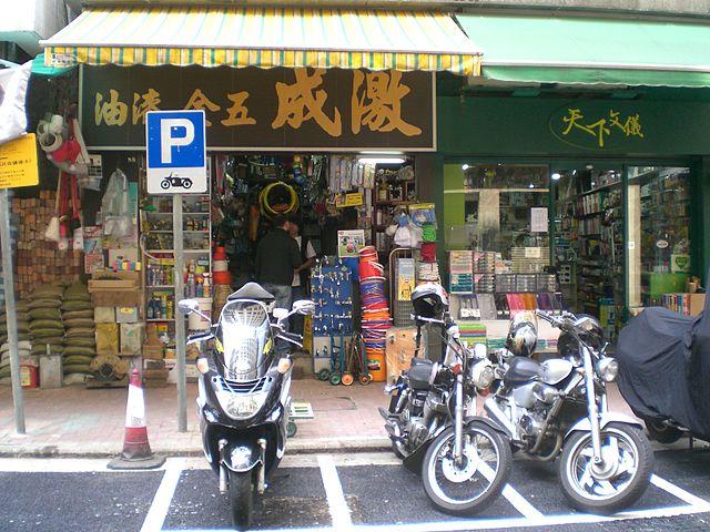 Tempat Parkir di Hongkong