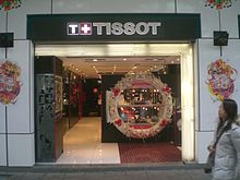 HK TST Nathan Road Park Lane SB shop 12-2009 01 Tissot watch shop.JPG
