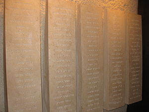 Kfar Etzion massacre - Names of fallen in Kfar Etzion Memorial