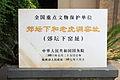 Hangzhou Nansong Guanyao Bowuguan 20120518-36.jpg