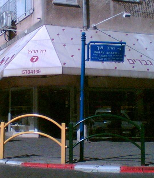 Herzl-Shach